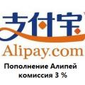 Alipay_popolnit
