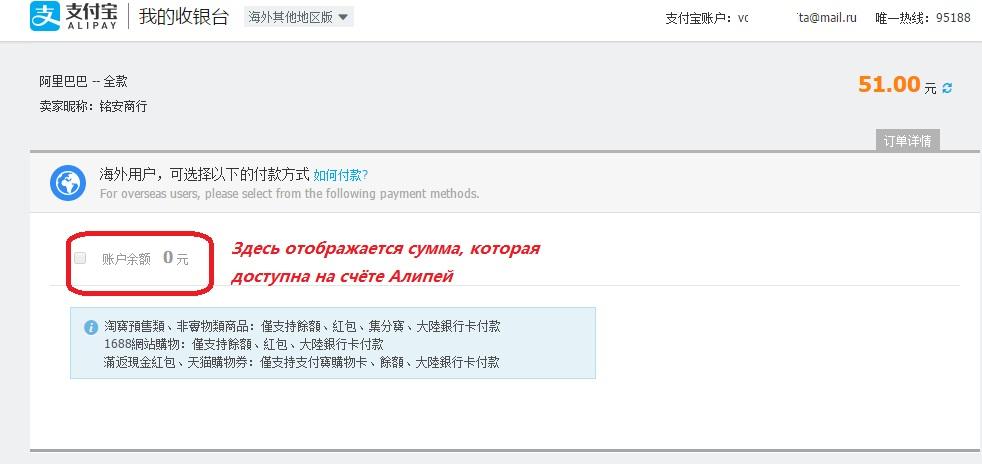 Alipay_oplata