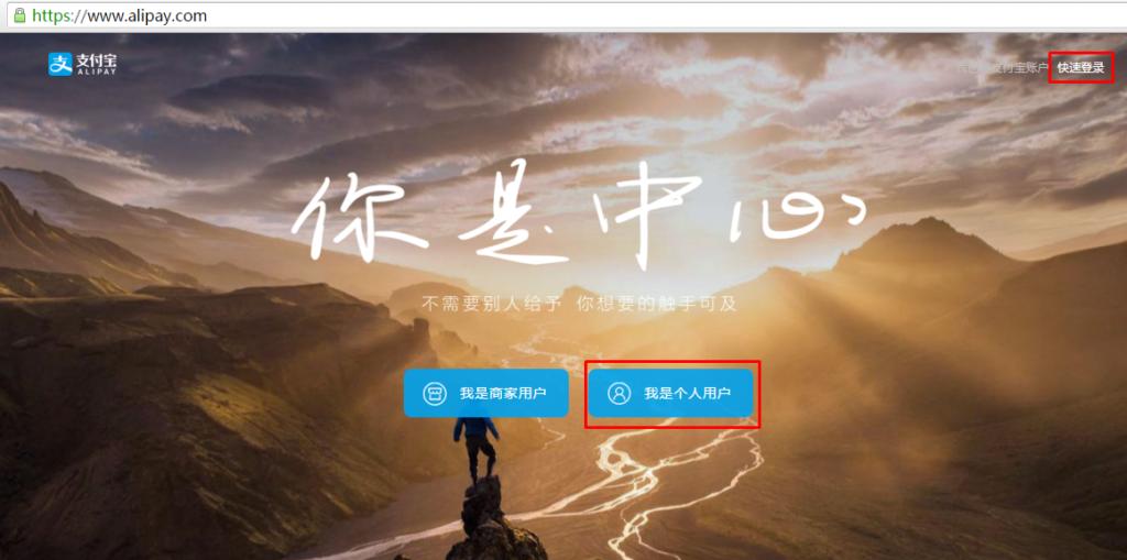 Alipay_enter