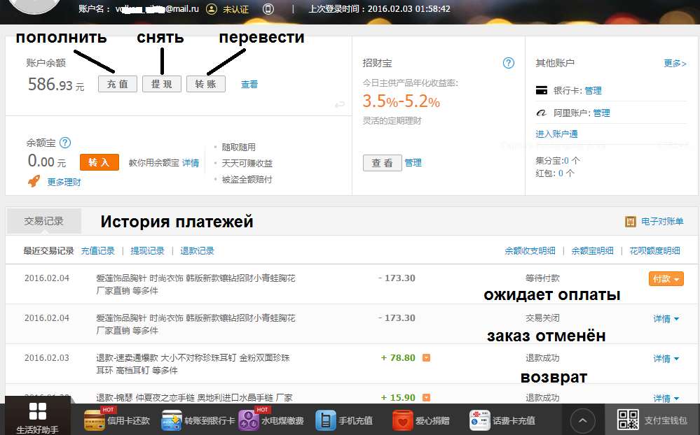 Alipay_enter_3