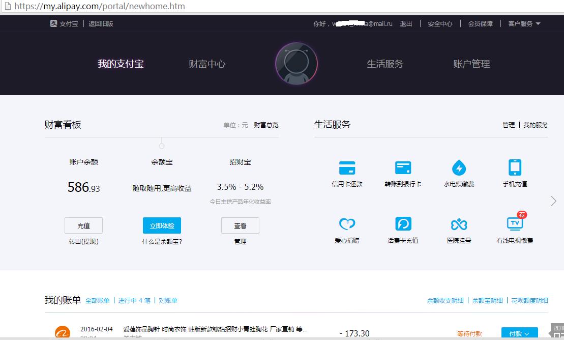 Alipay_new