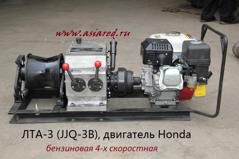 3Ton Honda