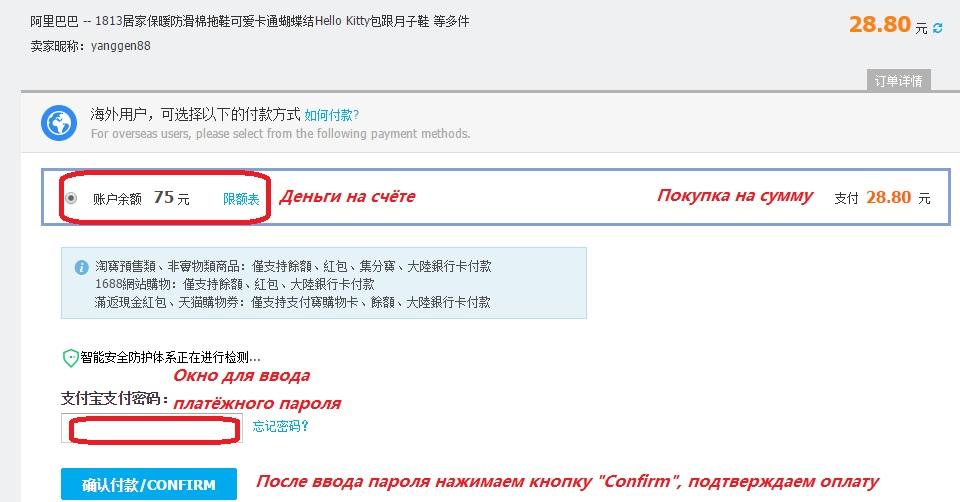 Alipay_oplata_1