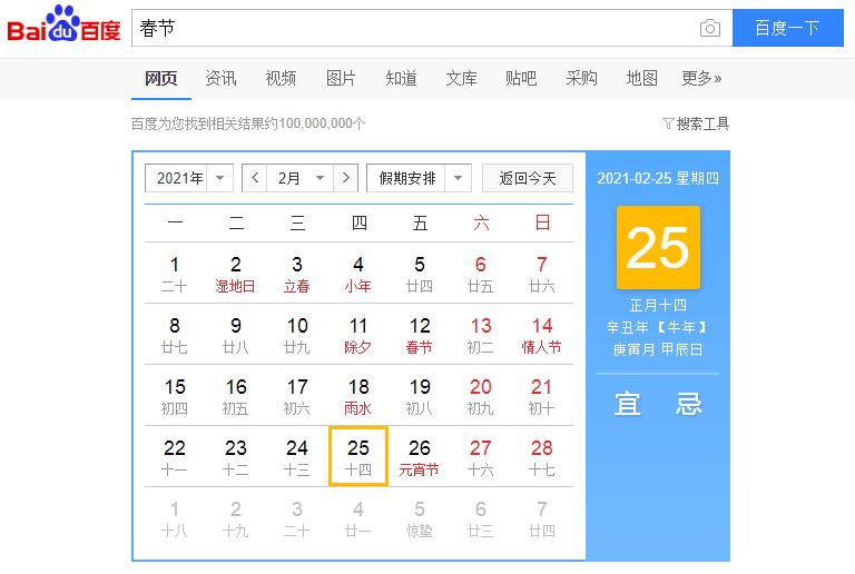 Когда в Китае начинаются новогодние праздники? Год 2019, 2020, 2021