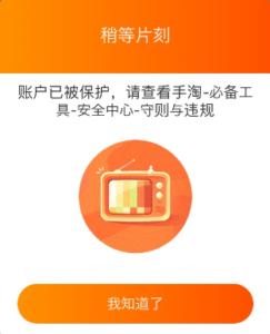 Заблокировали аккаунт на Таобао, как быть?