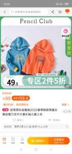 Как рассчитать скидку на Taobao.com?