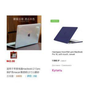 Что выгоднее всего покупать в Китае?