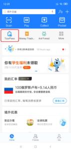 Как пополнить Alipay для оплаты на 1688.com через мини-приложение TourPass?