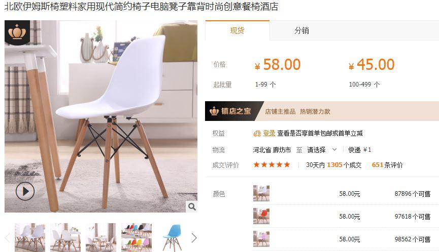 Стулья Eames оптом из Китая: как дополнить ассортимент или начать бизнес