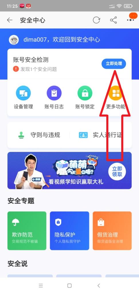 Как повысить безопасность аккаунта Таобао?